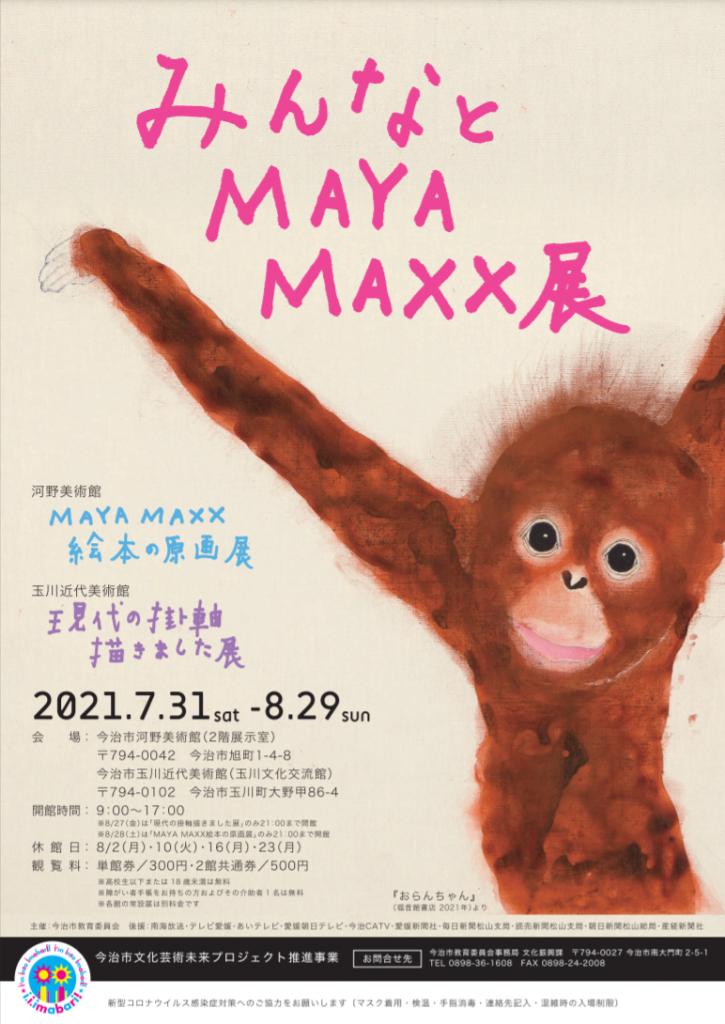 「みんなとMAYA MAXX 展 現代の掛軸描きました」今治市玉川近代美術館
