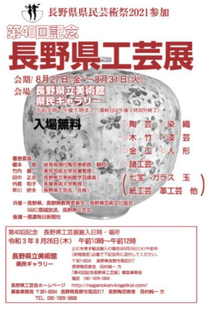 第40回記念「長野県工芸展」長野県立美術館