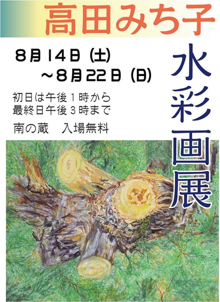 「高田みち子 水彩画展」安曇野高橋節郎記念美術館