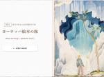 2021 秋冬展「ヨーロッパ絵本の旅」軽井沢絵本の森美術館