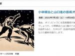 「小林朝治と山口進の芸術オリンピック」須坂版画美術館・平塚運一版画美術館