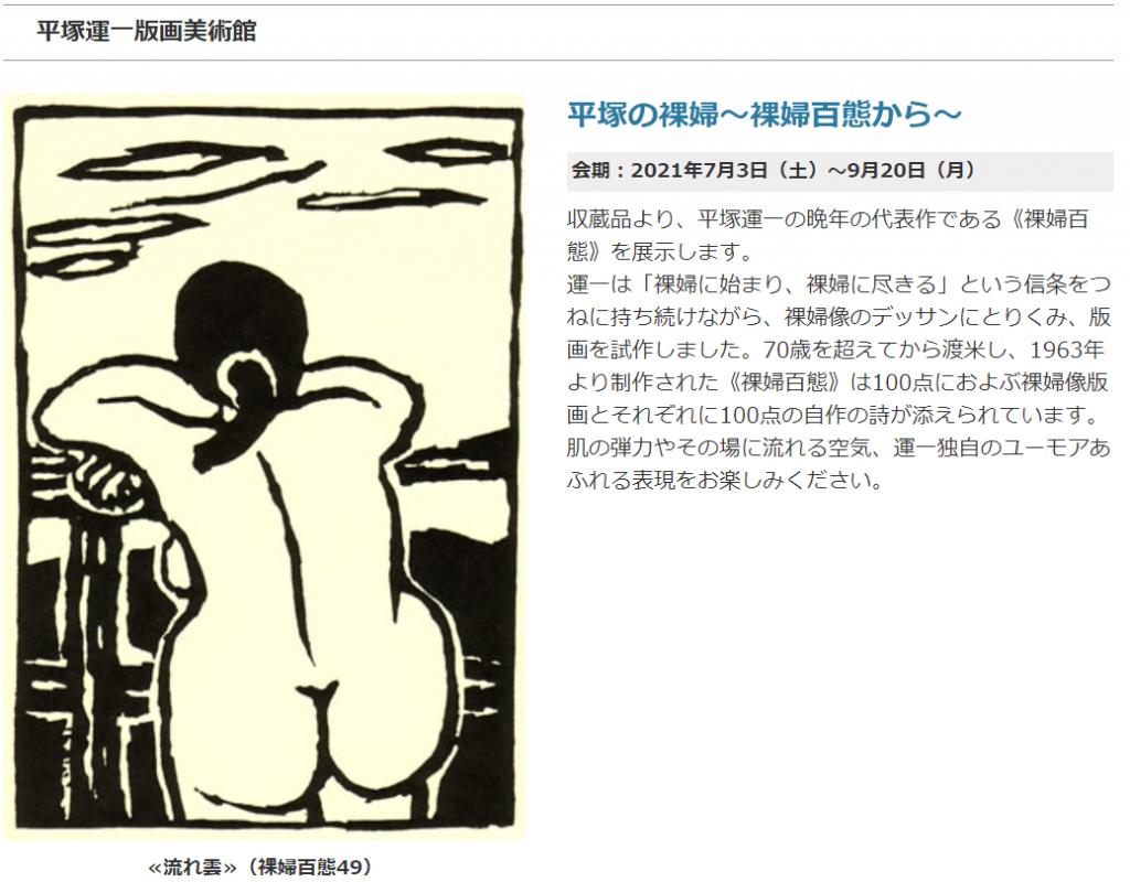 「平塚の裸婦~裸婦百態から~」須坂版画美術館・平塚運一版画美術館