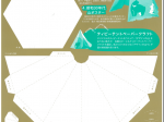 「デザインで山あそび!」北アルプス展望美術館(池田町立美術館)