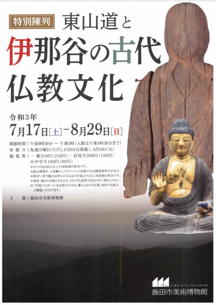 「東山道と伊那谷の古代仏教文化」飯田市美術博物館