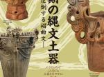 「全盛期の縄文土器―圧倒する褶曲文―」長野県立歴史館
