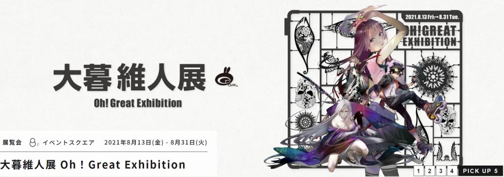 「大暮維人展 Oh!Great Exhibition」松屋銀座8階イベントスクエア