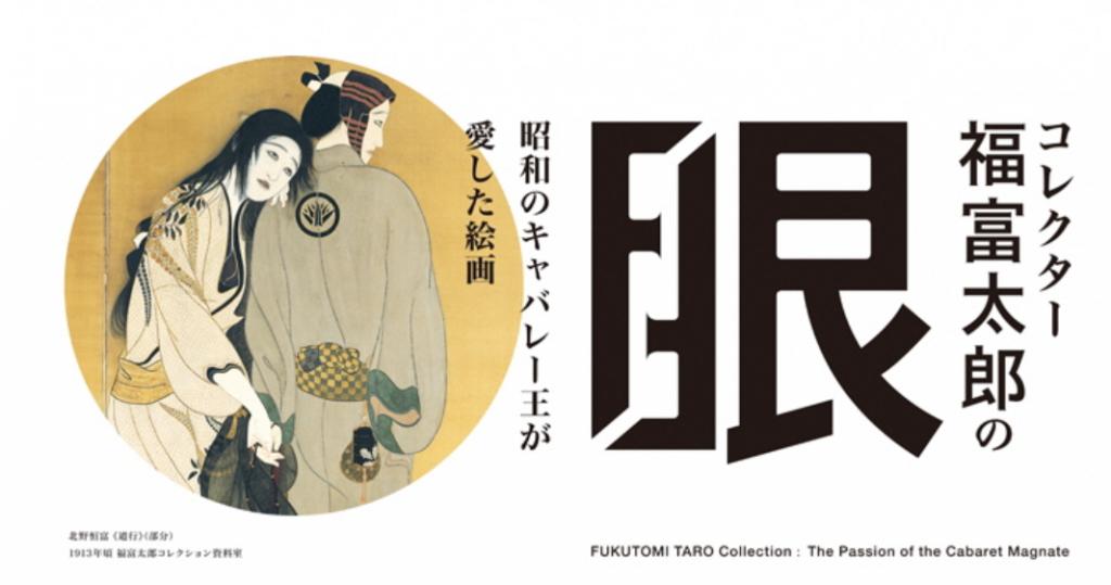 「コレクター福富太郎の眼 昭和のキャバレー王が愛した絵画」新潟県立万代島美術館
