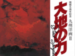 「九州洋画Ⅱ:大地の力–Black Spirytus」久留米市美術館