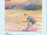 【新潟】【東京】両会場 第23回 雪梁舎「フィレンツェ賞展」雪梁舎美術館