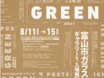 「JAGDA富山ポスターデザイン展2021 GREEN vol.26」富山市ガラス美術館