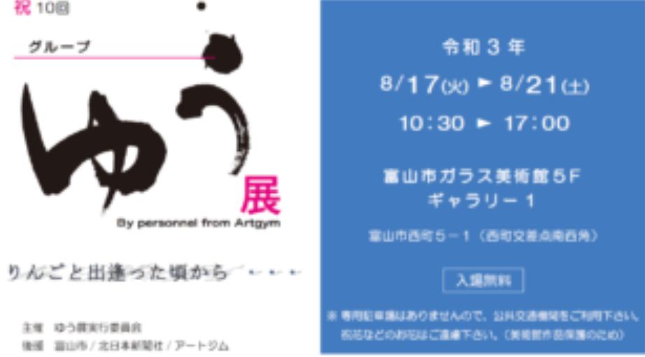 「祝10回 グループゆう展 りんごと出逢った頃から・・・」富山市ガラス美術館