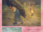 「ミレーから印象派への流れ展」金沢21世紀美術館