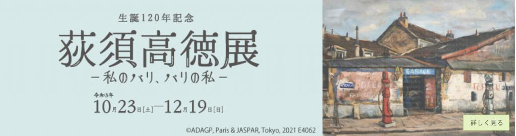 特別展 生誕120年記念「荻須高徳展 -私のパリ、パリの私-」稲沢市荻須記念美術館