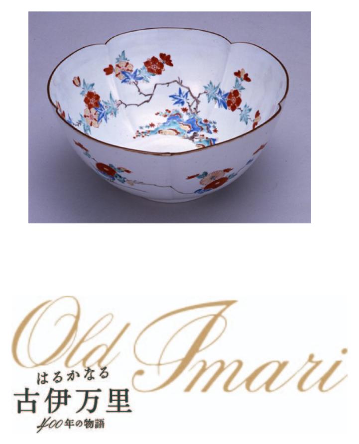 「はるかなる古伊万里 400年の物語」広島県立美術館