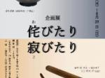 企画展「侘びたり寂びたり」福井市愛宕坂茶道美術館
