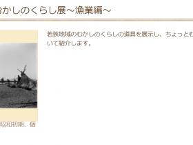 「ちょっとむかしのくらし展~漁業編~」福井県立若狭歴史博物館