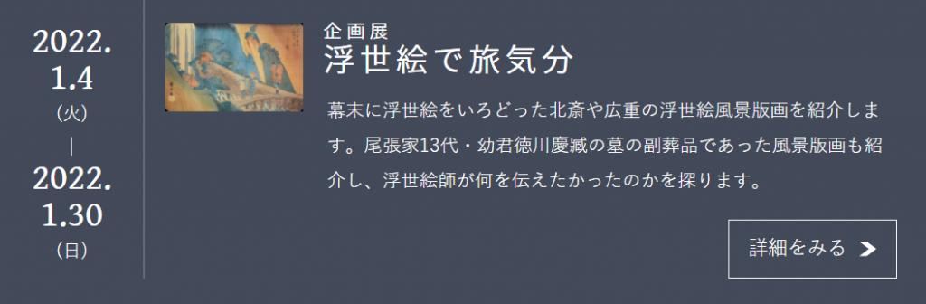 「浮世絵で旅気分」徳川美術館