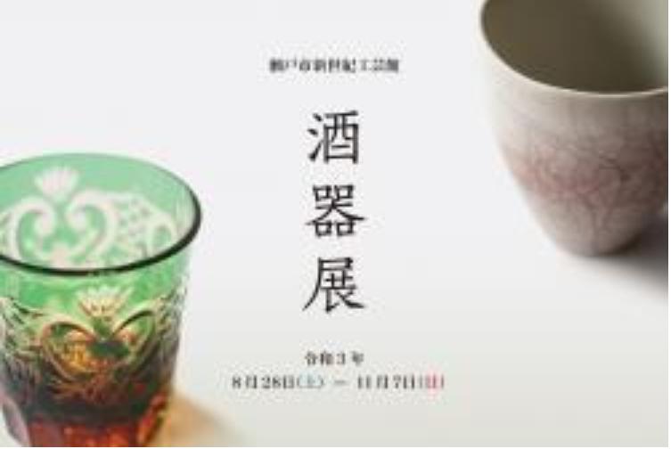 瀬戸市新世紀工芸館 交流棟ギャラリー「酒器展」