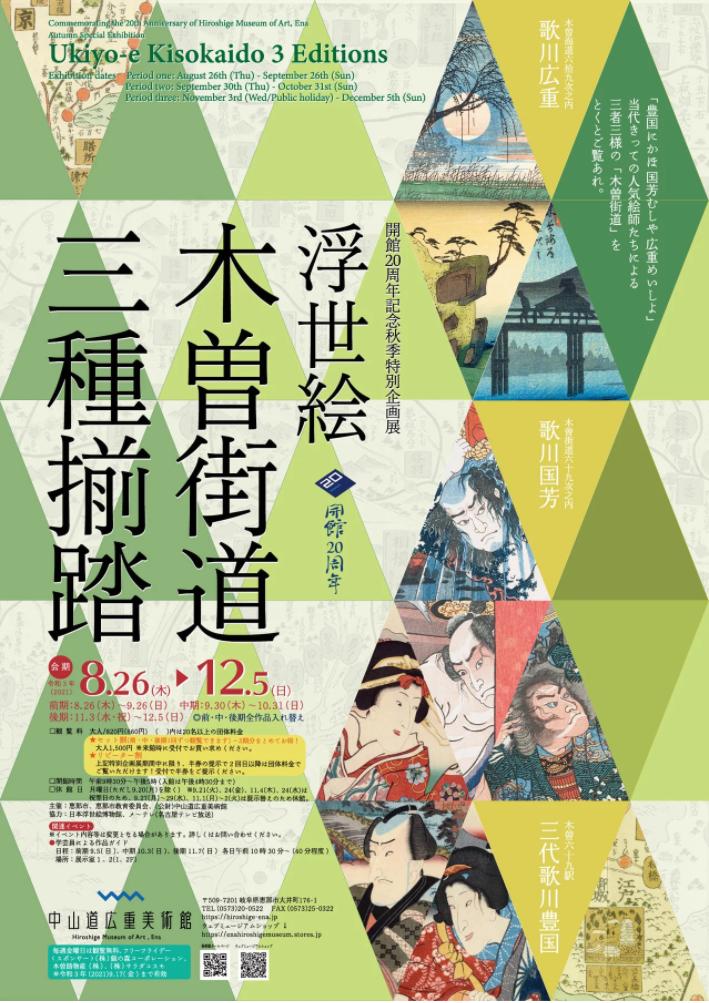 秋季特別企画展「浮世絵木曽街道三種揃踏」中山道広重美術館