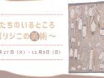 「精霊たちのいるところ 〜アボリジニの美術〜」岐阜県美術館