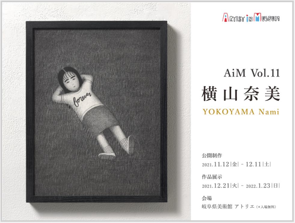 「アーティスト・イン・ミュージアム AiM Vol.11 横山奈美」岐阜県美術館