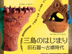 市制施行80周年・開館50周年企画「三島のはじまり 旧石器~古墳時代」三島市郷土資料館