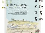 企画展示「特集 動物たちのいるところ」北九州市立美術館 本館・アネックス
