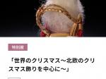 冬の特別展「世界のクリスマス~北欧のクリスマス飾りを中心に~」日本玩具博物館