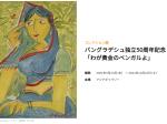 バングラデシュ独立50周年記念「わが黄金のベンガルよ」福岡アジア美術館