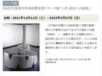 2021年度著名作家招聘事業×テーマ展「八代 清水六兵衞展」兵庫陶芸美術館
