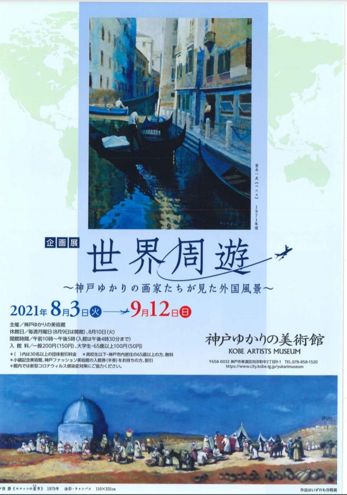 企画展「世界周遊~神戸ゆかりの画家たちが見た外国風景~」神戸ゆかりの美術館