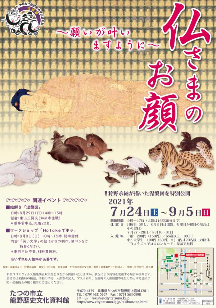 企画展「仏さまのお顔 ~願いが叶いますように~」たつの市立龍野歴史文化資料館