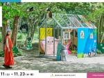 「六甲ミーツ・アート芸術散歩2021」六甲山