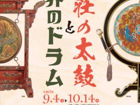 第35回企画展「愛荘の太鼓と世界のドラム」愛荘町立歴史文化博物館