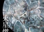 コレクション展vol.43 郷土の画家シリーズ  「火星燃ゆ 〈第2期〉」勝央美術文学館