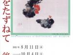 「開館30周年記念 名画をたずねて 後期」蘭島閣美術館