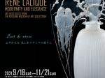 特別展「北澤美術館所蔵 ルネ・ラリック アール・デコのガラス モダン・エレガンスの美」ふくやま美術館