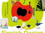 「ザ・フィンランドデザイン展 ― 自然が宿るライフスタイル」Bunkamuraザ・ミュージアム