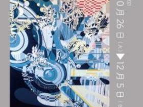 「染色家 山口摂華 存在の確認」高松市塩江美術館