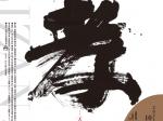 「生誕200年 三輪田米山展 ―天真自在の書―」愛媛県美術館