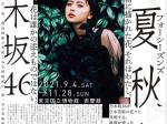 「春夏秋冬/フォーシーズンズ 乃木坂46」東京国立博物館