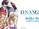 大丸・松坂屋の展覧会「D・N・ANGLE展 IN OSAKA」大丸梅田店