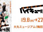 大丸・松坂屋の展覧会「連載完結記念 ハイキュー!!展」大丸梅田店