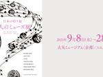 「日本の切り絵 7人のミューズ展」大丸京都店