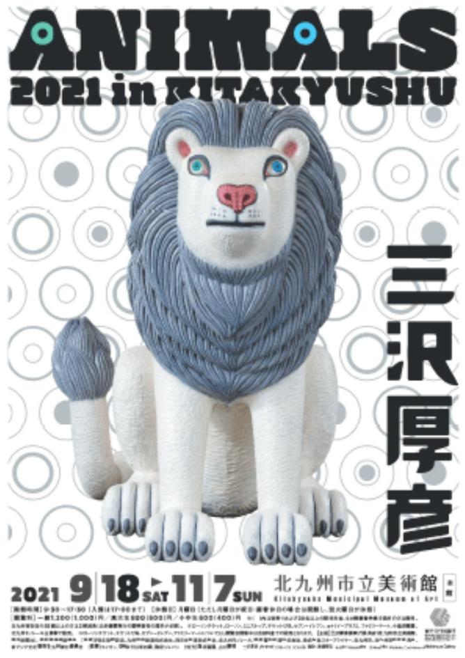 「三沢厚彦 ANIMALS 2021 IN KITAKYUSHU」北九州市立美術館 本館・アネックス