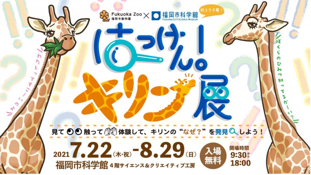 \福岡市動物園×福岡市科学館/企画展「はっけん!キリン展」福岡市科学館