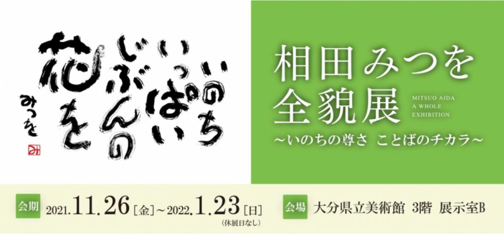 「相田みつを全貌展~ いのちの尊さ ことばのチカラ ~」大分県立美術館