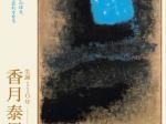 「生誕110年 香月泰男展」神奈川県立近代美術館 葉山
