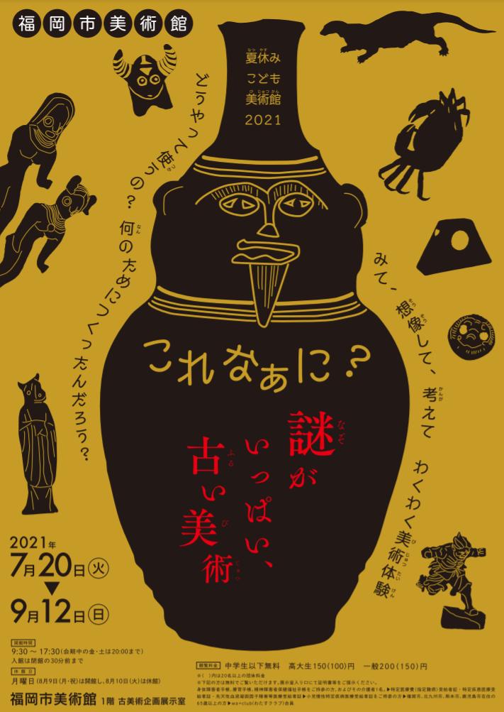 「夏休みこども美術館2021 これなぁに?謎がいっぱい、古い美術」福岡市美術館