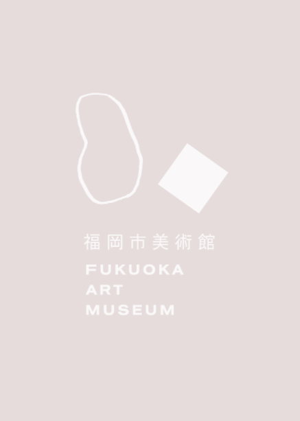 近代日本の美術:明治から昭和初期まで②